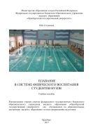Плавание в системе физического воспитания студентов вузов