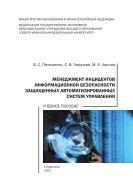 Менеджмент инцидентов информационной безопасности защищенных автоматизированных систем управления