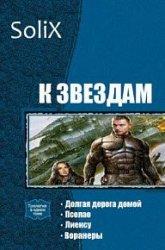 К Звездам. Цикл из 4 книг