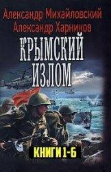 Крымский излом. Цикл из 8 книг