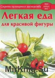 Секреты кулинарного мастерства №1 2011. Легкая еда для красивой фигуры