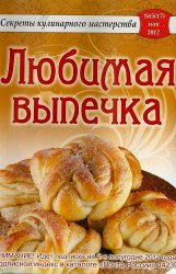 Секреты кулинарного мастерства №5 2012. Любимая выпечка