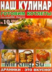 Наш кулинар № 10  2011