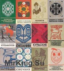 Серия - Сказки и мифы народов Востока (78 томов)
