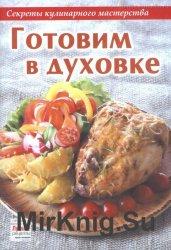 Секреты кулинарного мастерства №2 2010. Готовим в духовке