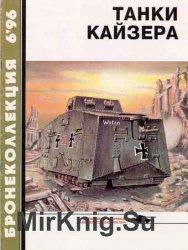 Танки кайзера. Германские танки 1-й мировой войны