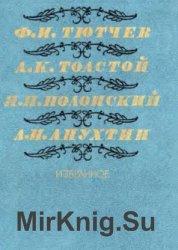 Ф.И.Тютчев, А.К.Толстой, Я.П.Полонский, А.Н.Апухтин - Избранное