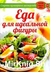 Секреты кулинарного мастерства №4 2014. Еда для идеальной фигуры