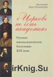 «Церковь не есть академия»: Русское внеакадемическое богословие XIX века
