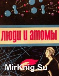 Люди и атомы (1966)