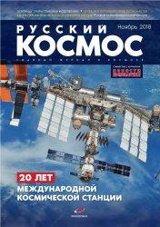Русский космос - ноябрь 2018 пилотный номер