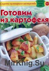 Секреты кулинарного мастерства №1 2014. Готовим из картофеля