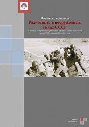 Радиосвязь в вооруженных силах СССР