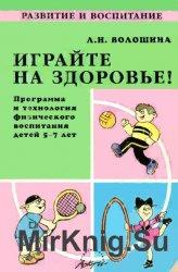 Играйте на здоровье! Программа и технология физического воспитания детей 5-7 лет