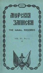 Морские записки. 1957 № 3-4