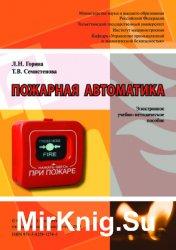 Пожарная автоматика. Учебно-методическое пособие