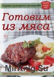 Секреты кулинарного мастерства №1 2013. Готовим из мяса