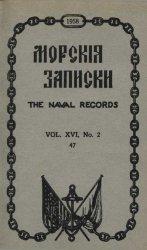Морские записки. 1958 № 2