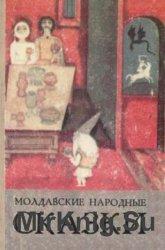 Молдавские народные сказки