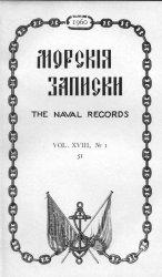 Морские записки. 1960 № 1-3
