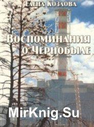 Воспоминания о Чернобыле