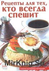 Секреты кулинарного мастерства №26 2010