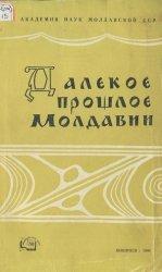 Далекое прошлое Молдавии