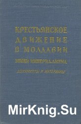 История Молдавии. Документы и материалы. Том 2, 4, 5
