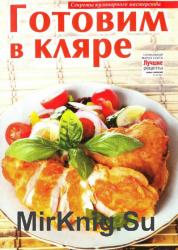 Секреты кулинарного мастерства №32 2010. Готовим в кляре