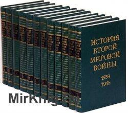 История Второй Мировой войны. 1939-1945. В 12 томах(СССР)