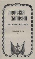 Морские записки. 1961 № 3-4