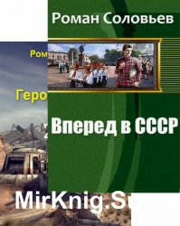 Роман Соловьев. Сборник из 2 книг