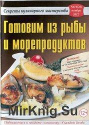 Секреты кулинарного мастерства №11 2012. Готовим из рыбы и морепродуктов