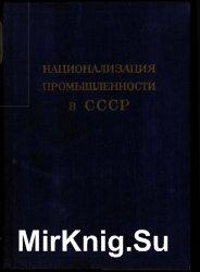 Национализация промышленности в СССР: Сборник документов и материалов 1917-1920 гг