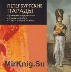 Петербургские парады: Праздники и церемонии с участием войск в XVIII - начале XX века