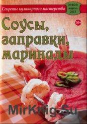 Секреты кулинарного мастерства №4 2013. Соусы, заправки, маринады