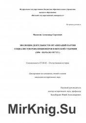 Эволюция деятельности организаций партии социалистов-революционеров в Вятской губернии (1896 – начало 1917 гг.)