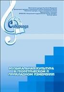 Музыкальная культура в теоретическом и прикладном измерении: сборник научных статей. Вып. 4.