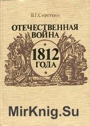 Отечественная война 1812 года (1988)