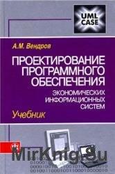 Проектирование программного обеспечения экономических информационных систем