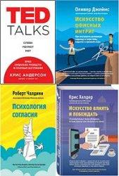 Психология влияния. Серия из 5 книг