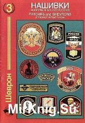 Нашивки вооруженных сил России