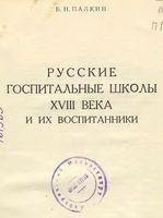 Русские госпитальные школы XVIII века и их воспитанники