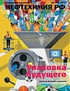 Нефтехимия РФ №1 2019