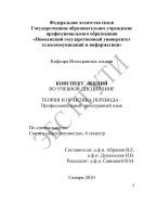 Конспект лекций по учебной дисциплине «Теория и практика перевода – Профессиональный иностранный язык»