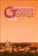 Старая столица: краеведческий альманах. Выпуск 8
