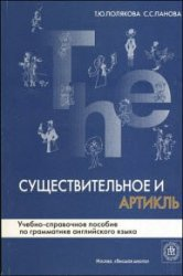 Существительное и артикль: учебно-справочное пособие по грамматике английского языка