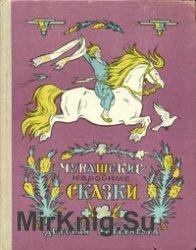 Чувашские народные сказки