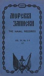Морские записки. 1962 № 3-4