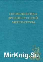 Герменевтика древнерусской литературы. Выпуск 11